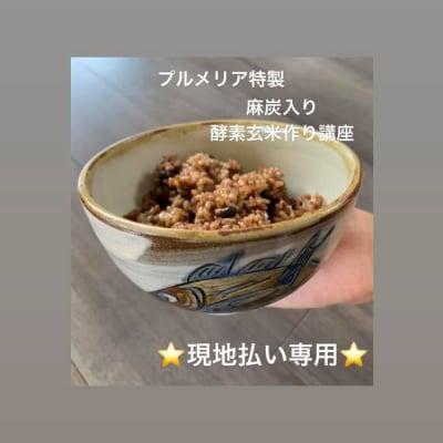 11/7(木)プルメリア特製:麻炭入り酵素玄米作り講座