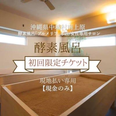 [初回]酵素風呂入酵チケット☆現地払い現金専用☆