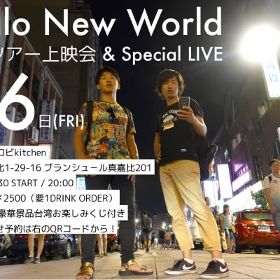 Hello New World 9/6(金)台北ツアー上映会&SpecialLIVE@楽ロビKitchin