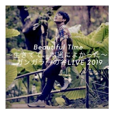 【特別協賛チケット1万円】Beautiful Time  〜生きてて、本当によかった〜   ガンガラーの谷LIVE 2019/12/14