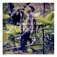 【特別協賛チケット1万円チケット二枚付き】Beautiful Time  〜生きてて、本当によかった〜   ガンガラーの谷LIVE 2019/12/14