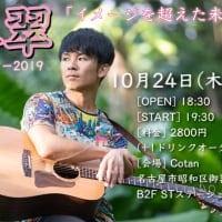 2019/10/26岐阜公演   春翠JapanTour2019 「イメージを超えた未来へ」前売りwebチケット