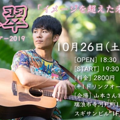 2019/10/24名古屋公演  春翠JapanTour2019 「イメージを超えた未来へ」前売りwebチケット