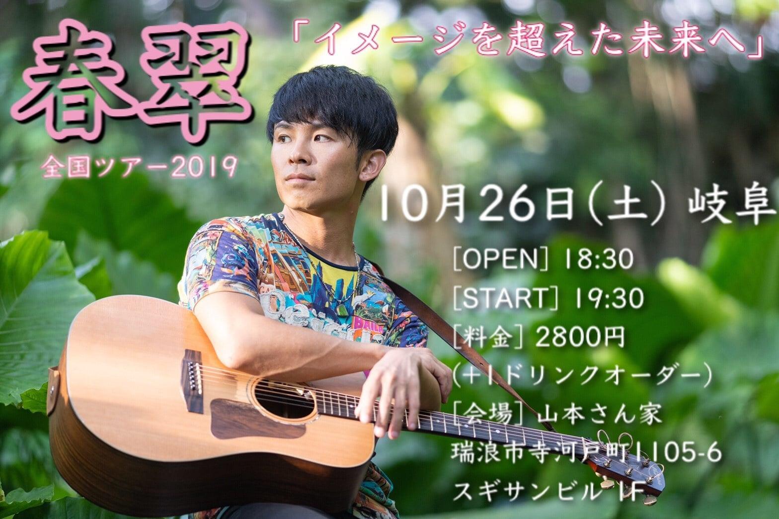 2019/10/24名古屋公演  春翠JapanTour2019 「イメージを超えた未来へ」前売りwebチケットのイメージその1