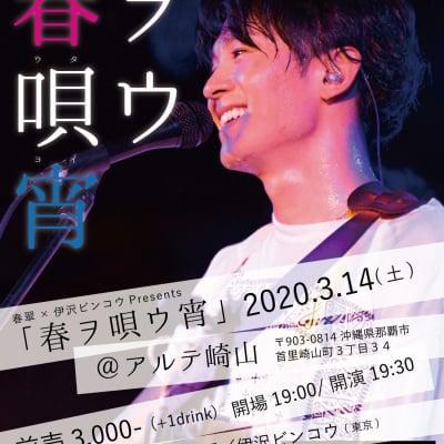 2020/3/14(Sat)〜春ヲ歌ウ宵〜 春翠×伊沢ビンコウ ツーマンライブ!!!  @首里アルテ崎山