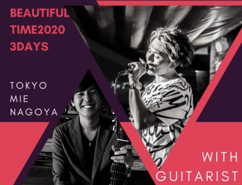 名古屋公演限定‼️  春翠✖️Daiki全国ツアー2020 -Beautiful Time 2nd-のイメージその1