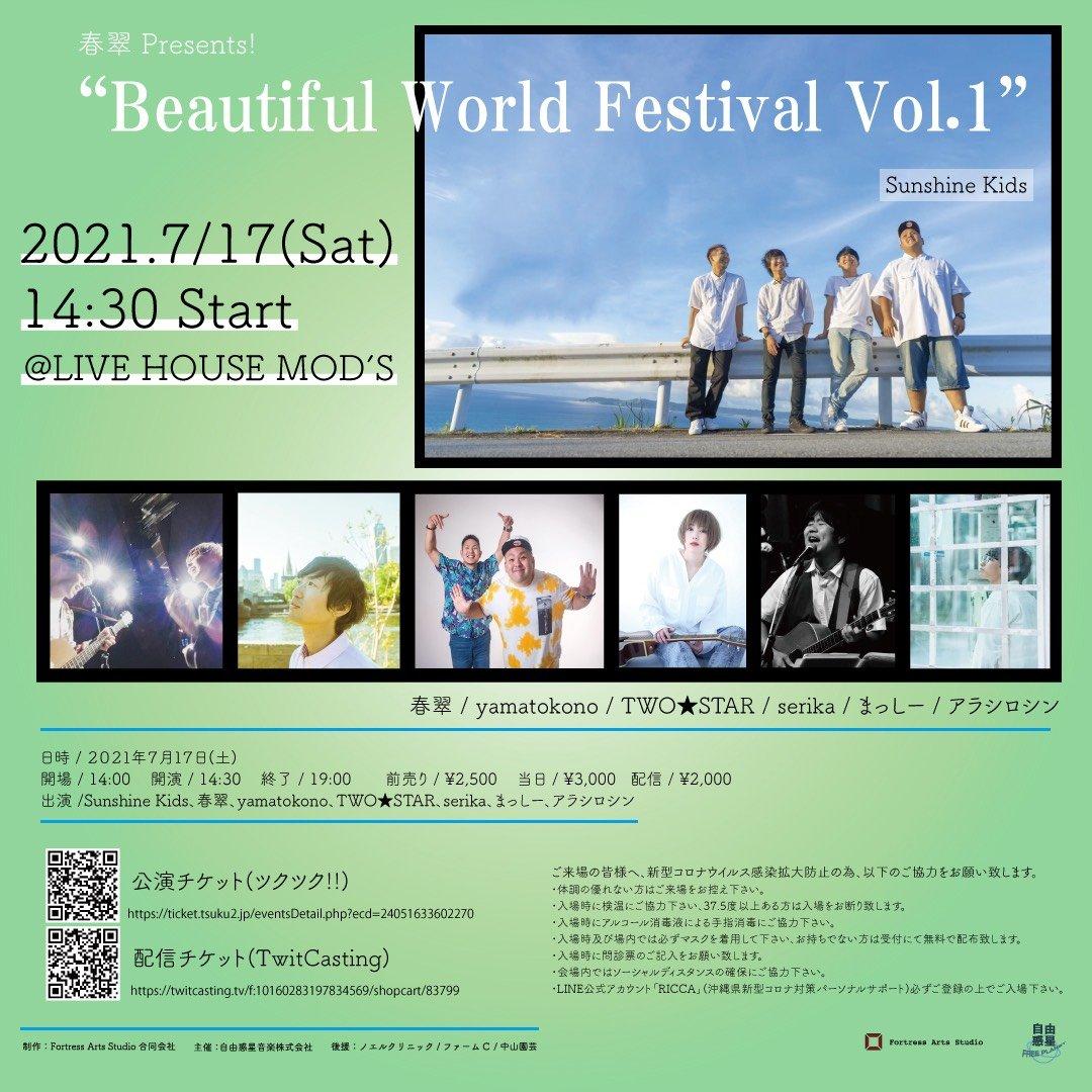 2021/07/17(Sat) 春翠presents!  Beautiful World Festival Vol.1🌈  ✨春翠主催の初の音楽フェスティバル✨「Beautiful World Festival Vol.1」のイメージその1