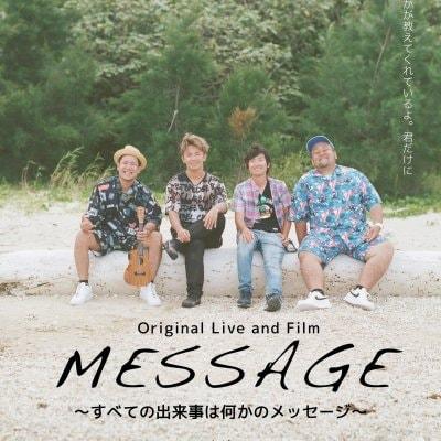 2021/8/6(Fri) Original LIVE & Film    『Message』 〜すべての出来事は何かのメッセージ〜