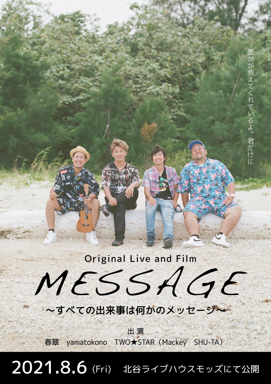 2021/8/6(Fri) Original LIVE & Film    『Message』 〜すべての出来事は何かのメッセージ〜のイメージその1