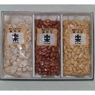 神奈川県指定銘菓/三色詰合せ(白楽花糖、味付楽花生、バターピーナッツ)