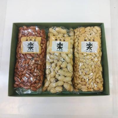 ふる里セット(味付楽花生、さや煎りピ−ナッツ、バタ−ピ−ナッツ)
