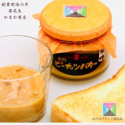 国内産落花生100%‼自然な甘さとコクを感じられるピーナッツバター(無糖...
