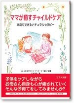 【当院セラピスト松本美佳 著書】『ママが癒すチャイルドケア』家庭で...
