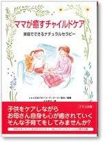 【当院セラピスト松本美佳 著書】『ママが癒すチャイルドケア』家庭でできるナチュラルセラピー