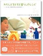 【当院セラピスト 松本美佳 著書 第2弾】 「わたしと子どもと暮らしのレシピ」