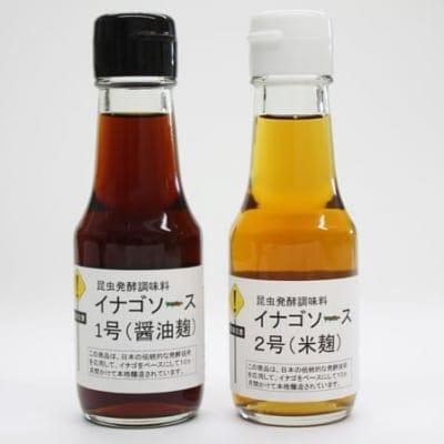 【公式】昆虫食販売/日本初の昆虫発酵調味料「イナゴソース」 醤油麹&米麹 2種セット 送料無料 イナゴソース