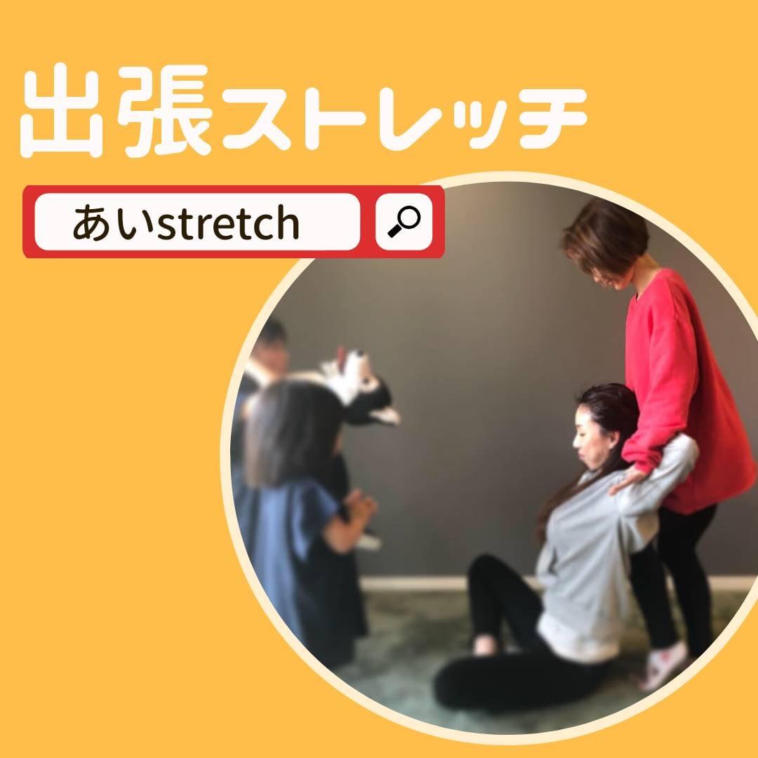 【出張ストレッチ】肩こり腰痛ダイエットのイメージその1