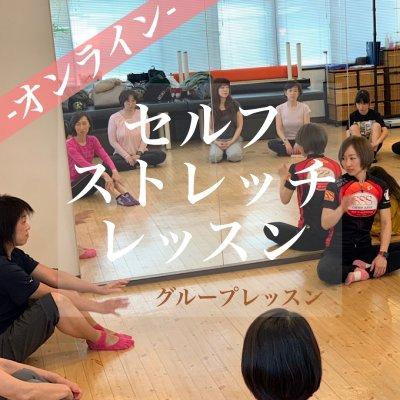 【グループ】オンラインストレッチレッスン