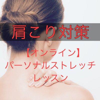 【パーソナル】オンライン肩こり対策ストレッチ