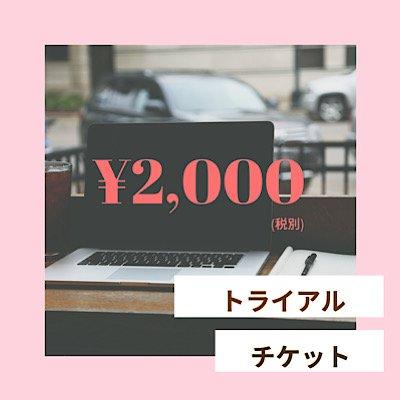 【パーソナル】初回限定!!お得なトライアルチケット-‐‐オンラインストレッチのイメージその1