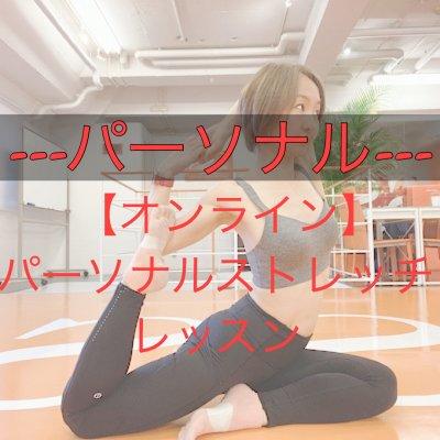 【パーソナル】オンラインストレッチ