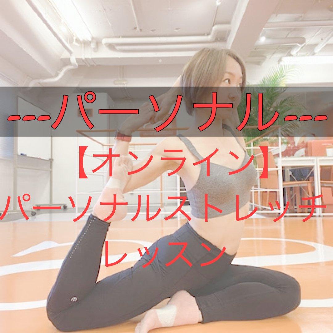 【パーソナル】オンラインストレッチのイメージその1