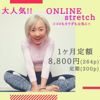 大人気レッスン!!【パーソナル】オンラインストレッチ/月2回¥8,800(264p)