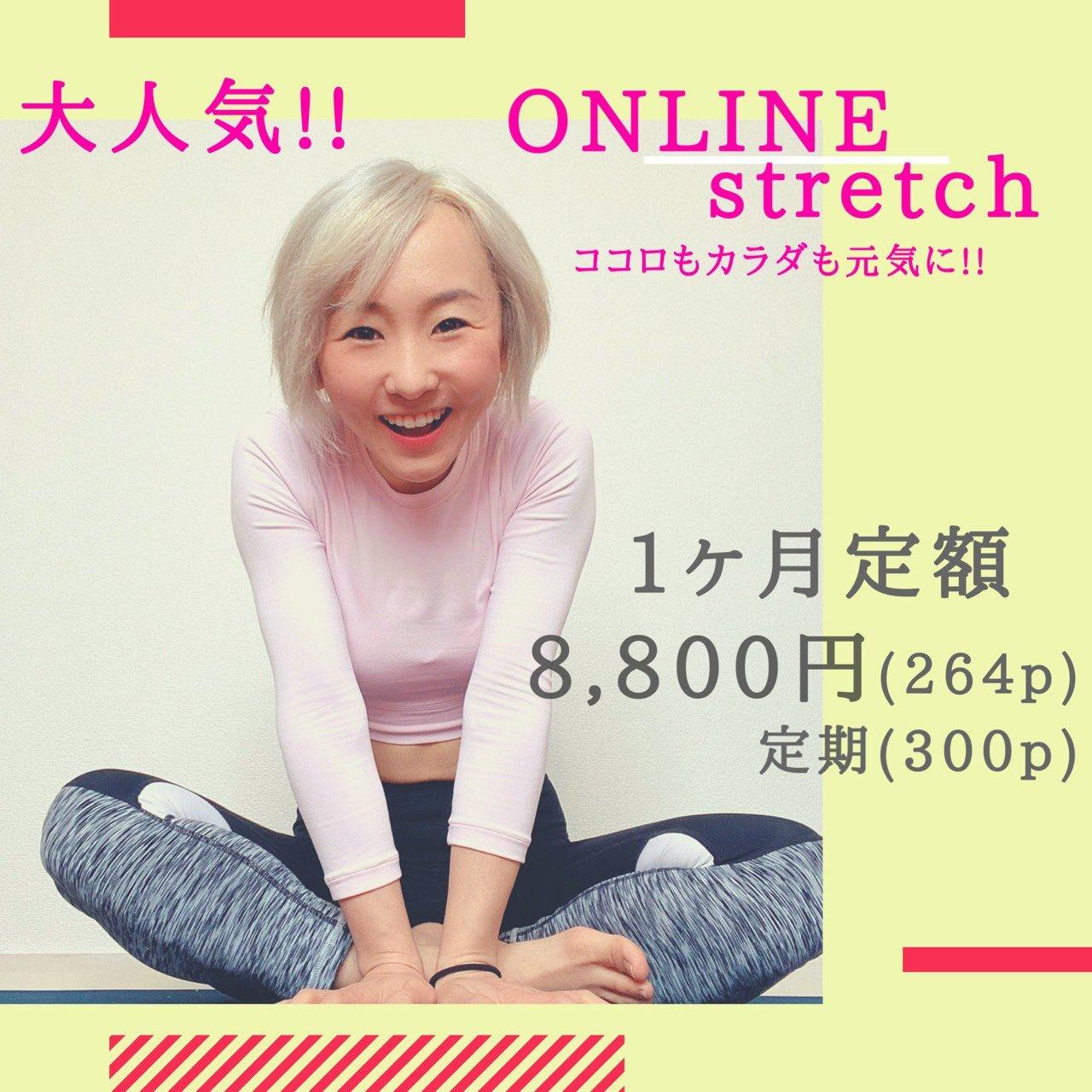 大人気レッスン!!【パーソナル】オンラインストレッチ/月2回¥8,800(264p)のイメージその1