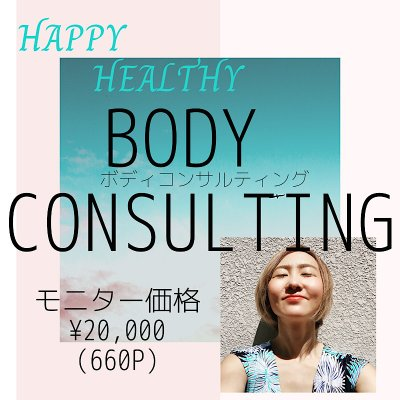 【モニター募集中】ハッピーで健康なボディコンサルティング