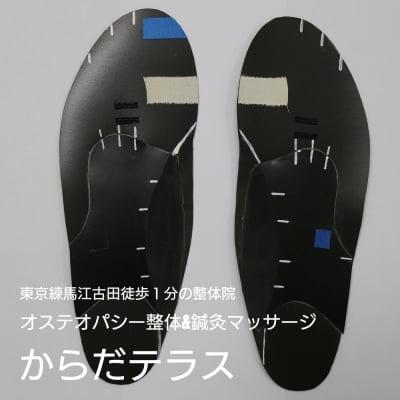 【店頭払いのみ】足底板(インソール)調整