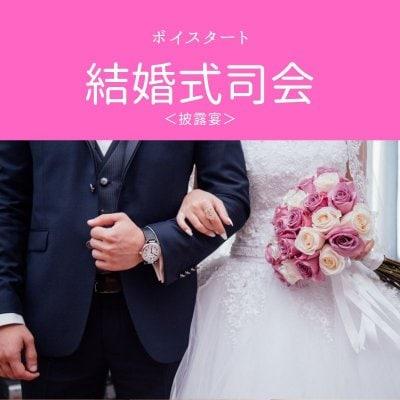 ボイスタート/結婚式司会/披露宴司会