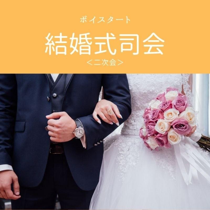 ボイスタート/結婚式二次会司会のイメージその1