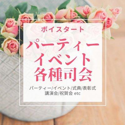 ボイスタート/パーティー・イベント・各種司会