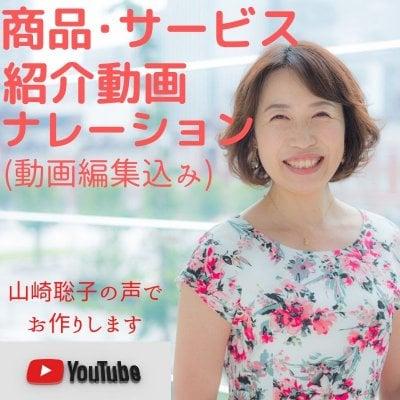 ボイスタート/商品・サービス紹介動画ナレーション作成/編集込み