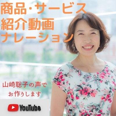ボイスタート/商品・サービス紹介動画ナレーション作成
