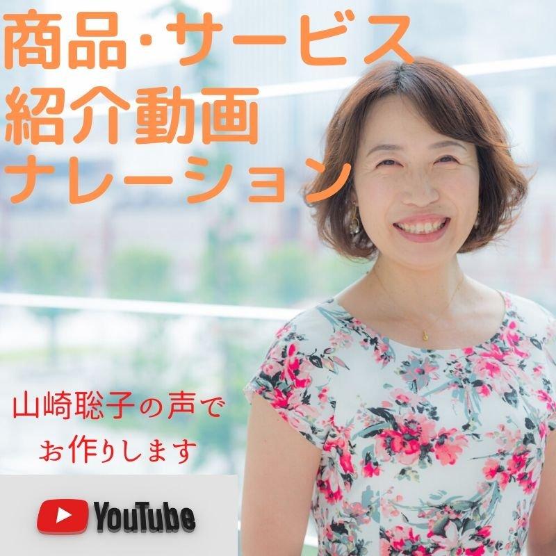 ボイスタート/商品・サービス紹介動画ナレーション作成のイメージその1