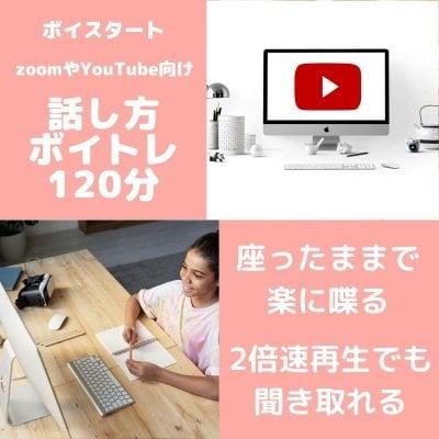 ボイスタート/zoom・YouTube向け話し方ボイストレーニング120分[単発ボイトレ]