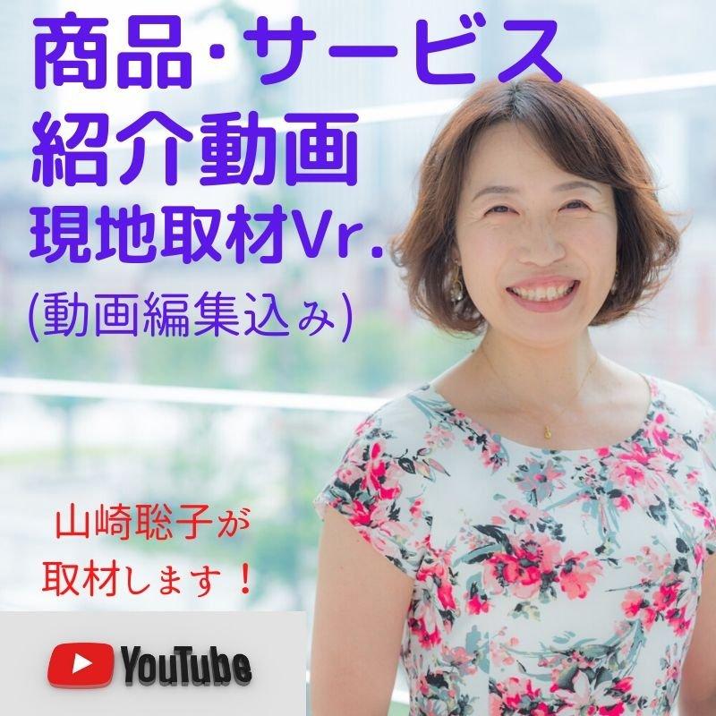ボイスタート/商品・サービス紹介動画作成/現地取材のイメージその1