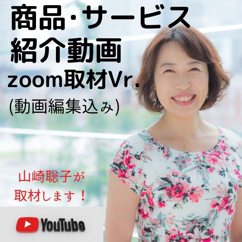 ボイスタート/商品・サービス紹介動画作成/zoom取材のイメージその1