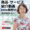 ボイスタート/商品・サービス紹介動画作成/zoom取材