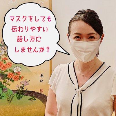 『好印象UP☆マスクをつけても伝わる話し方』