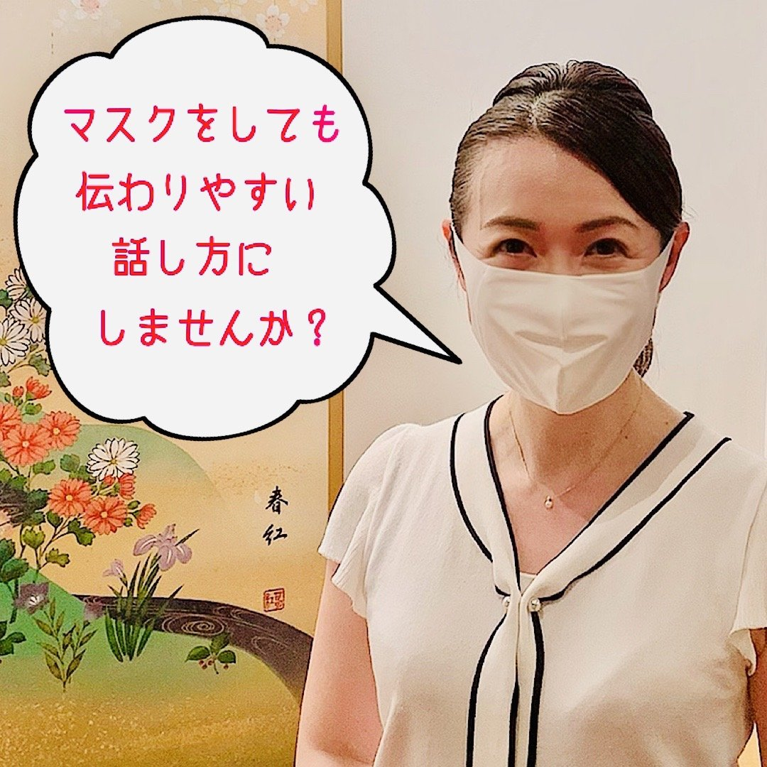 『好印象UP☆マスクをつけても伝わる話し方』のイメージその1
