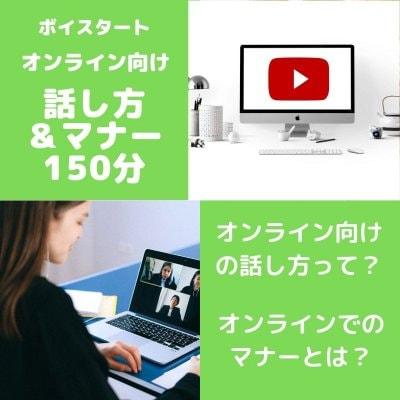 [7/21開講/随時受付]オンライン向け話し方&オンラインマナー講座(150分)