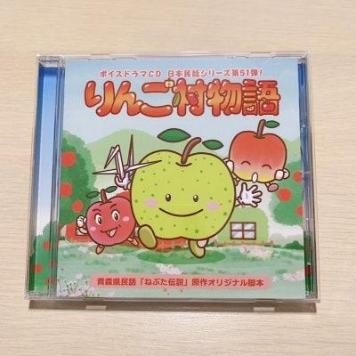 【5枚以上購入用】ボイスドラマCD日本民話シリーズ「りんご村物語」