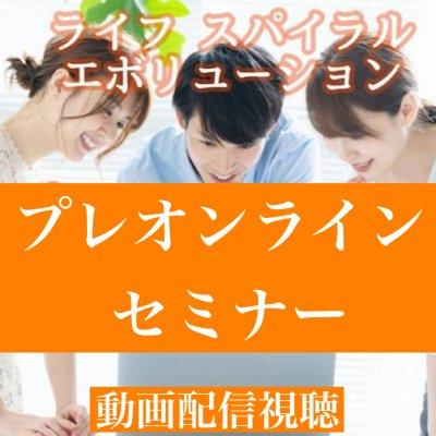 【動画視聴受講】ライフ・スパイラル・エボリューション プレイオンラインセミナー