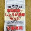 [S様専用]珊瑚黒糖・しょうが黒糖セット