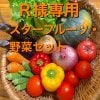 [R様専用]スターフルーツ・お野菜セット1万円分