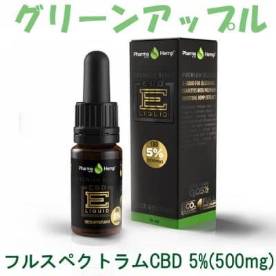 【フルスペクトラムCBD5%配合】 ベポライザー用CBDリキッド グリーンアップルフレーバー