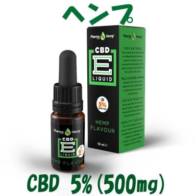 【CBD5%配合】 ベポライザー用CBDリキッド ヘンプフレーバー