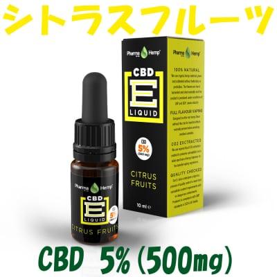 【CBD5%配合】 ベポライザー用CBDリキッド シトラスフレーバー